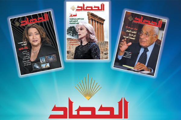 alhasad 02